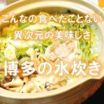九州博多の水炊きお取り寄せ!人気おすすめは華味鳥と博多若杉で