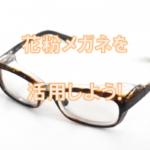 花粉メガネは効果あり!おしゃれなJINSの新作がおすすめ!