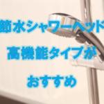 節水シャワーヘッドのおすすめはマイクロナノバブルとアラミック!