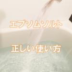 エプソムソルトの使用量や入浴方法は?追い炊きOKなの?