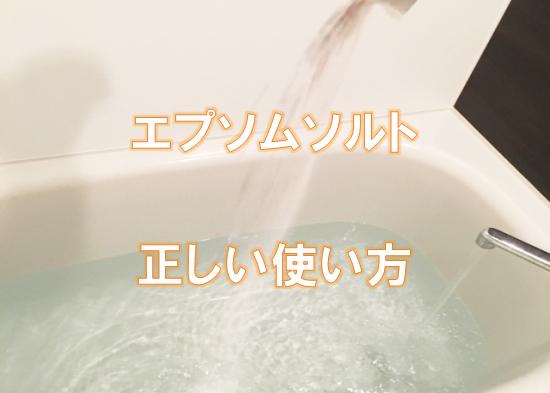 エプソム ソルト 量 お風呂の湯量の目安を知りたい プロが教える「使える!」「役立つ!」エプソムソルト...