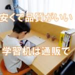 学習机が安い!通販で3万円以内でシッカリしてるおすすめは?