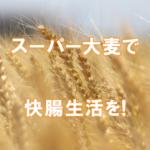 スーパー大麦の口コミ効果がスゴイ!通販で人気のおすすめは?