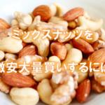 食べてダイエットできる素焼きミックスナッツ!安い通販を発見!