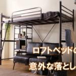 部屋を広く使えるロフトベッド!格安おすすめモデルはどう選ぶ?