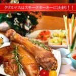 クリスマスにはスモークターキーレッグを通販で手軽に味わおう!