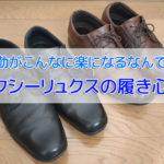 【テクシーリュクス】は疲れにくく軽い通勤革靴!しかもコスパ最強!