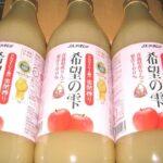 青森りんごジュース【希望の雫】飲んだら甘さとコクが押し寄せた